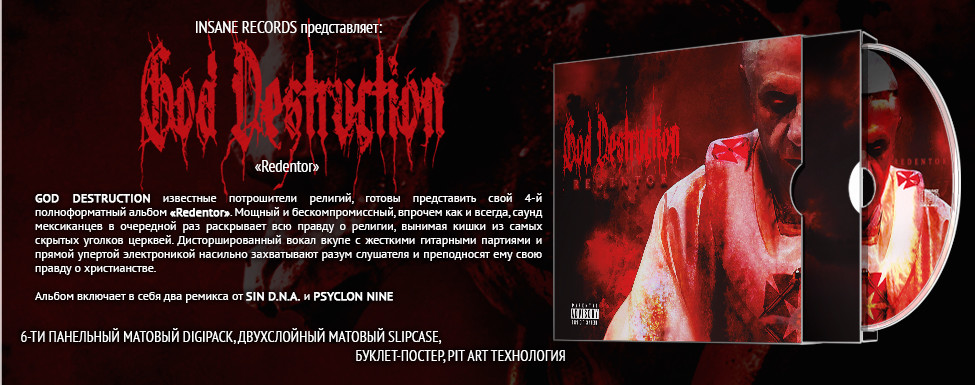 "Купить God Destruction - ""Redentor"""