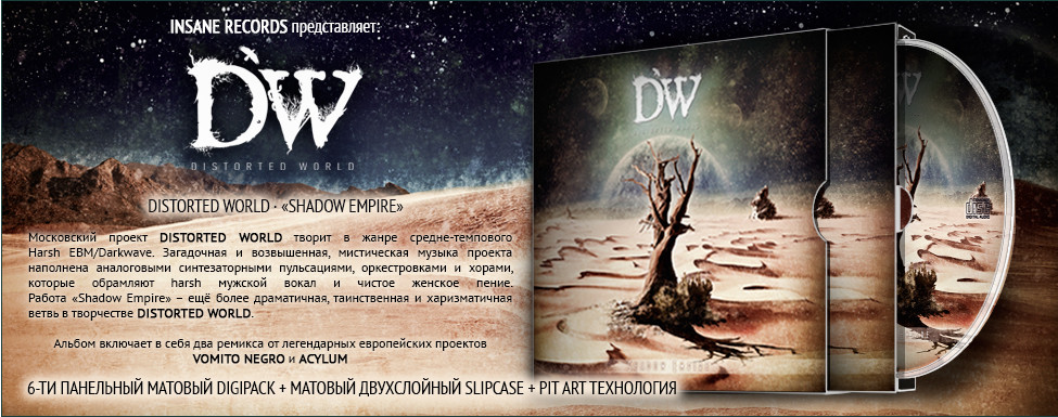 "Купить Distorted World - ""Shadow Empire"""