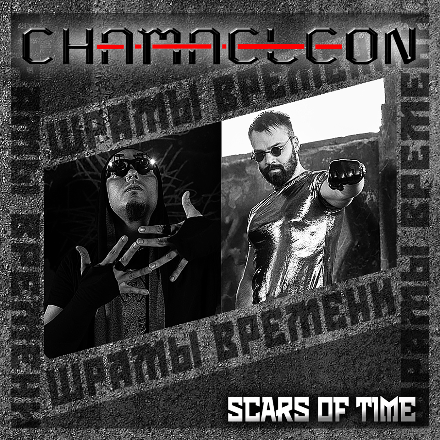 Chamaeleon — «Scars Of Time»